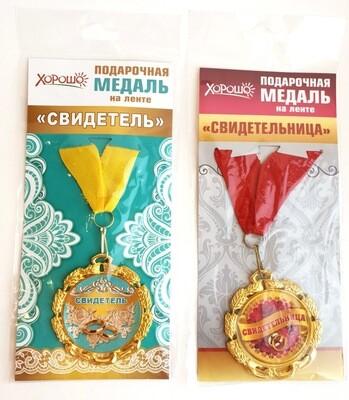 Подарочная медаль для свидетелей