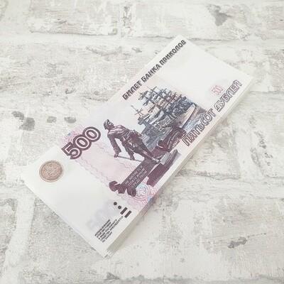 Деньги для конкурсов - 500 руб.