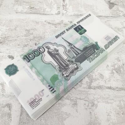 Деньги для конкурсов - 1000 руб.