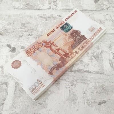 Деньги для конкурсов - 5000 руб.