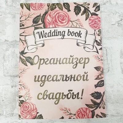 Свадебный органайзер для идеальной свадьбы