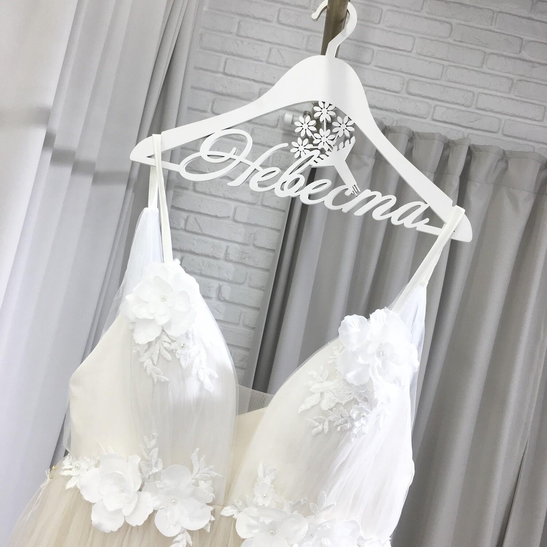 """Вешалка """"Невеста"""""""