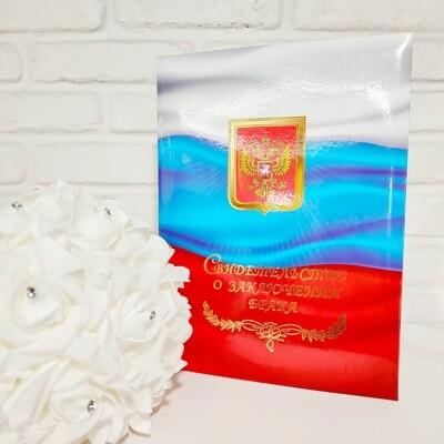 Обложка для св-ва ( старого образца 2019 г )