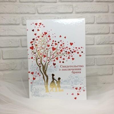 Обложка для свидетельства о заключении брака А4