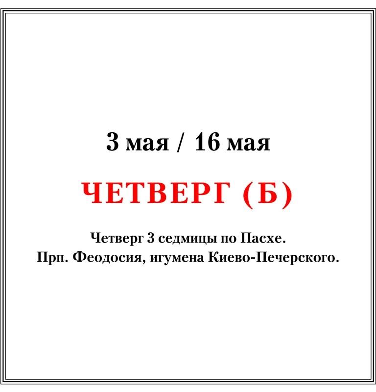 03.05/16.05, Четверг (Б)