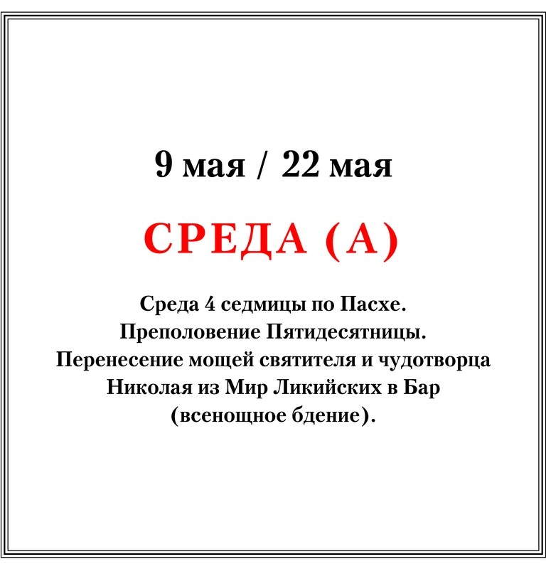 09.05/22.05, Среда (А)