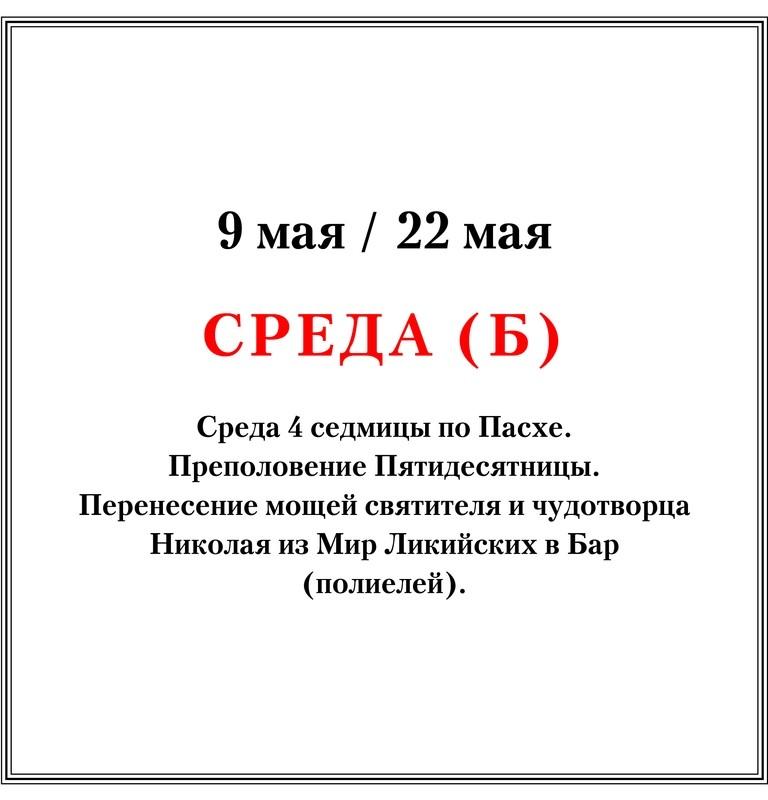 09.05/22.05, Среда (Б)