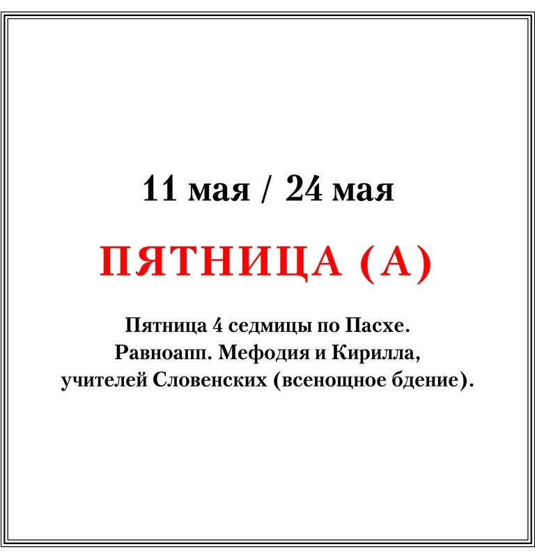 11.05/24.05, Пятница (А)