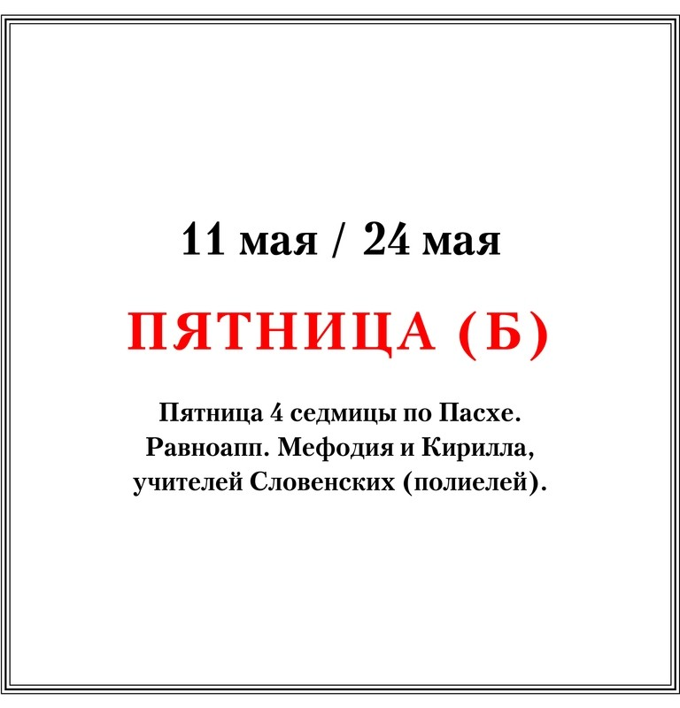 11.05/24.05, Пятница (Б)