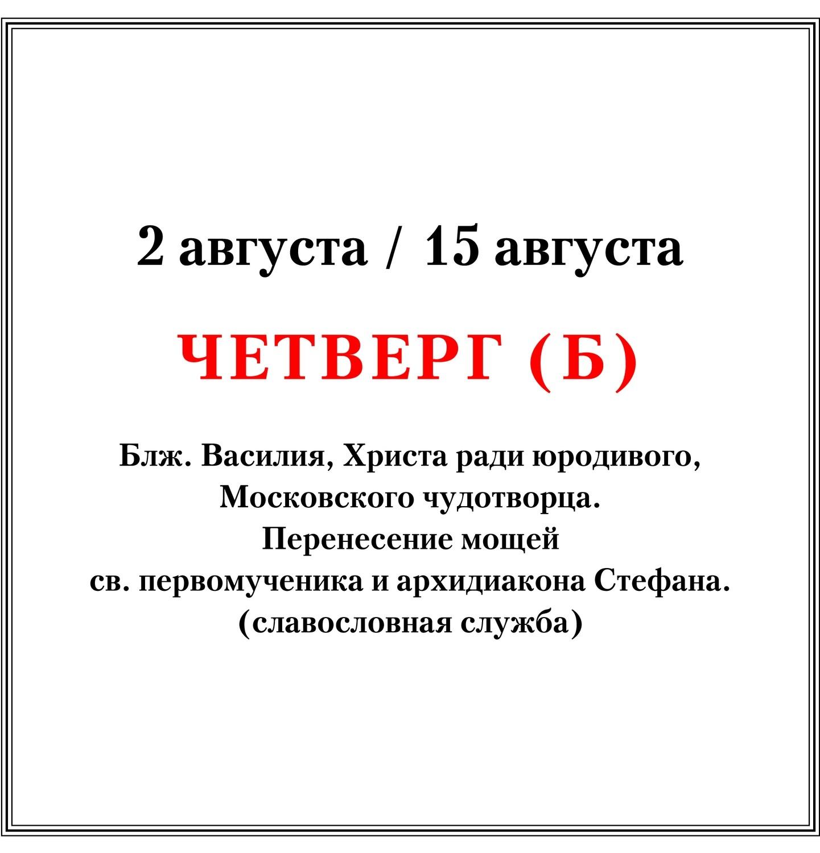 02.08/15.08, Четверг (Б)