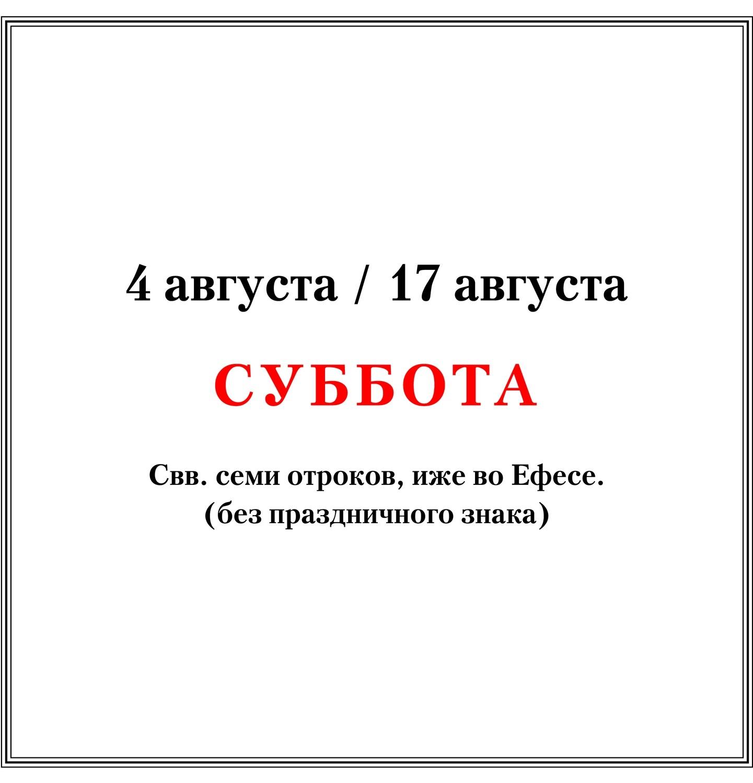 04.08/17.08, Суббота