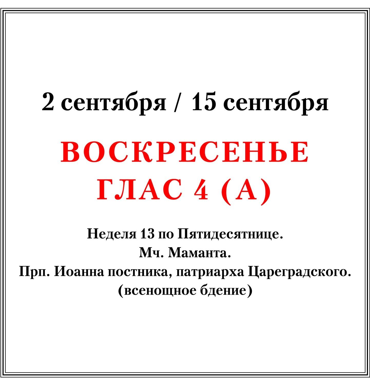 02.09/15.09, Воскресенье, глас 4 (А)