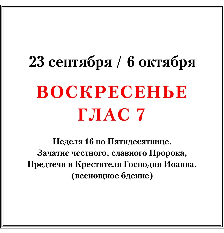 23.09/06.10, Воскресенье, глас 7