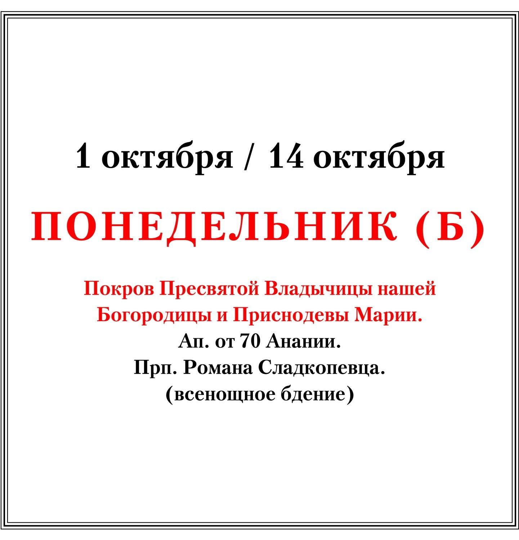 01.10/14.10, Понедельник (Б)