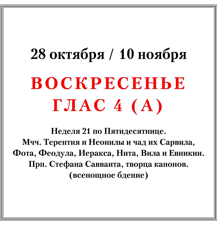 28.10/10.11, Воскресенье, глас 4 (А)
