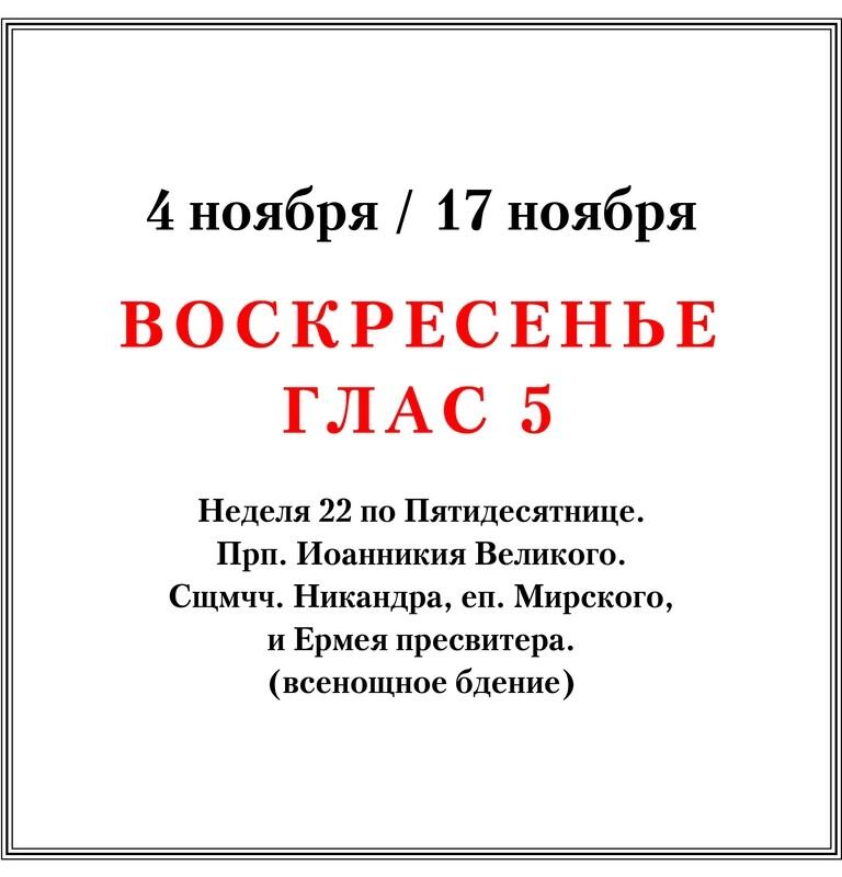 04.11/17.11, Воскресенье, глас 5