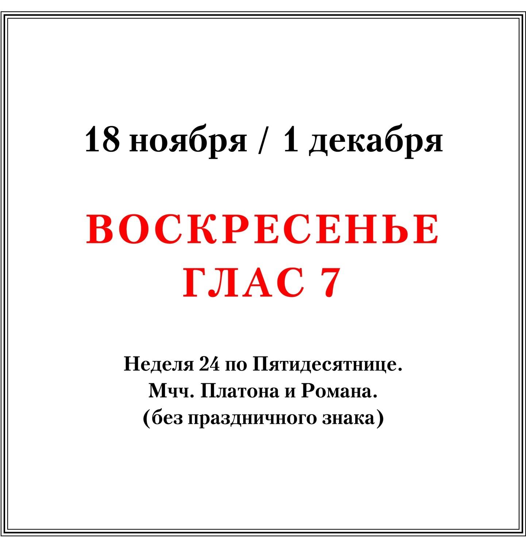 18.11/01.12, Воскресенье, глас 7