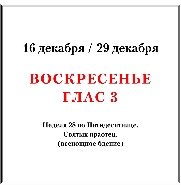 16.12/29.12, Воскресенье, глас 3