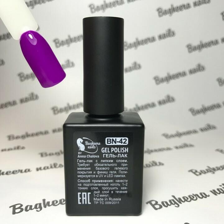 BN-42, ярко-фиолетовый, с неоновым подтоном