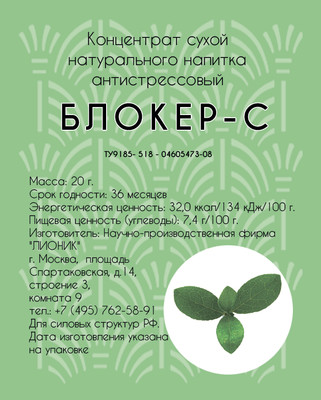 Блокер-С