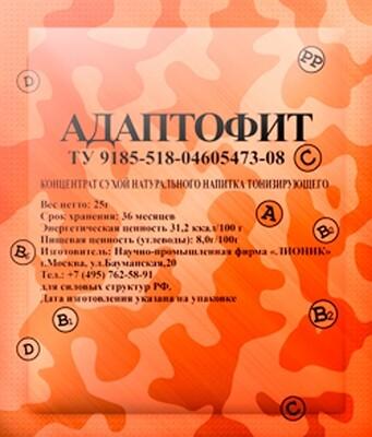 Адаптофит
