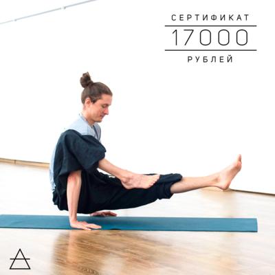 Подарочный сертификат номиналом 17000 руб.