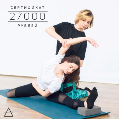 Подарочный сертификат номиналом 27000 руб.