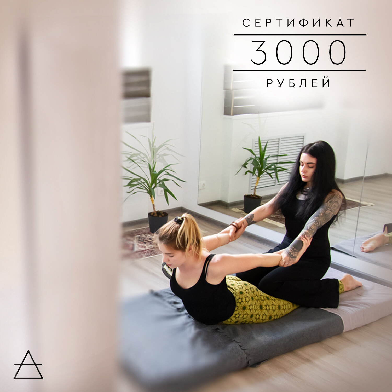 Подарочный сертификат на сеанс массажа номиналом 3000 руб.