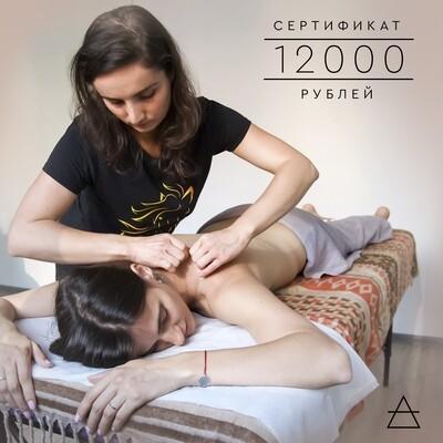 Подарочный сертификат на сеанс массажа номиналом 12000 руб.