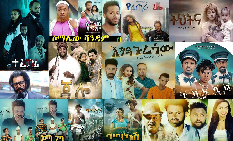 Watch 20 new Ethiopian movies