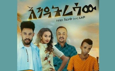 Endatresaw and 20 new Ethiopian films