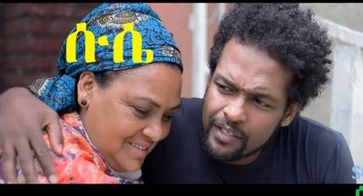 Suse (Enginnerochu 2) and 20 new Ethiopian films