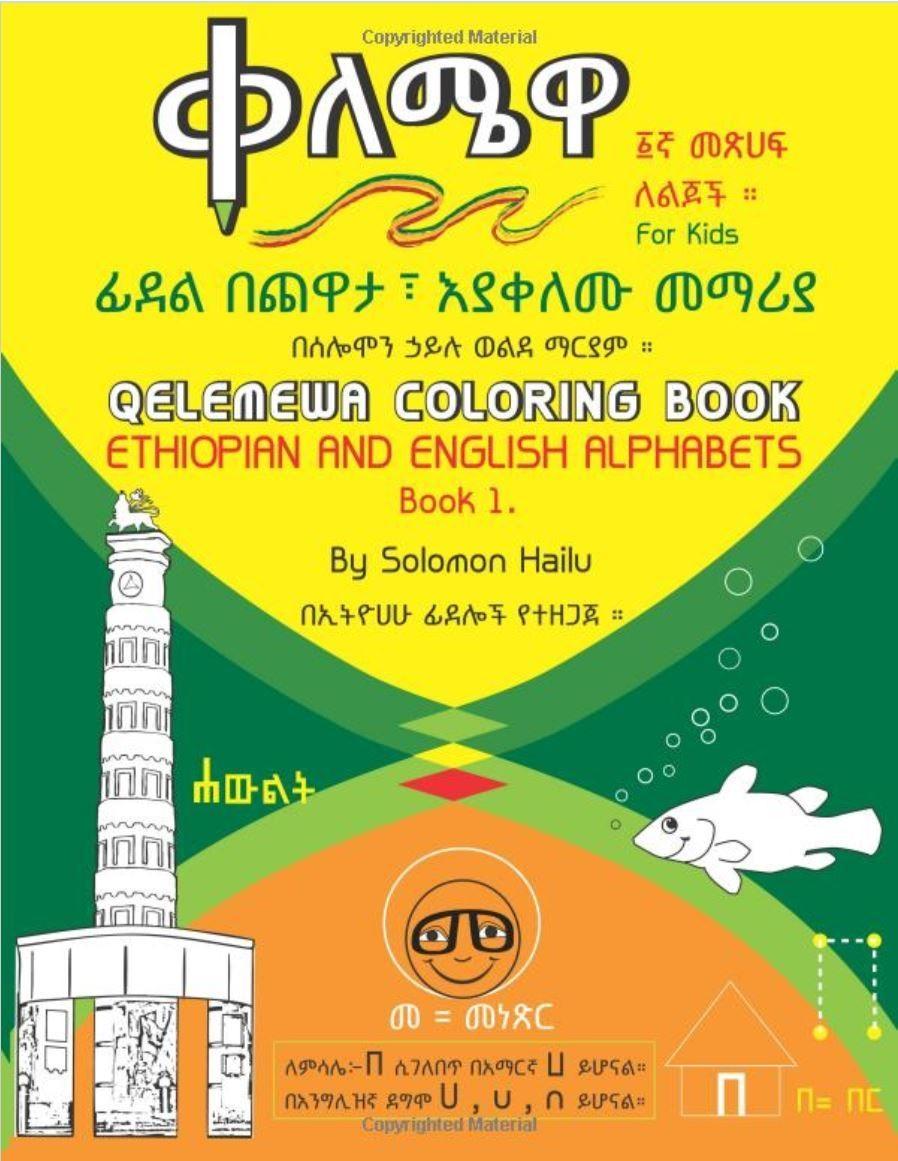 ቀለሜዋ 1 Qelemewa 1: Amharic Coloring Book
