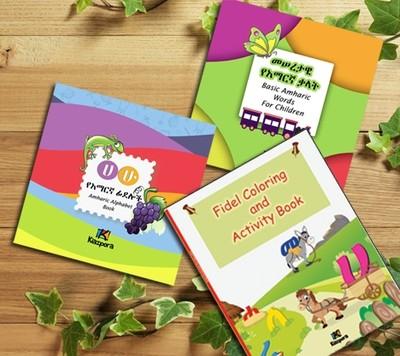 Amharic Bundle Deal (3 Books)
