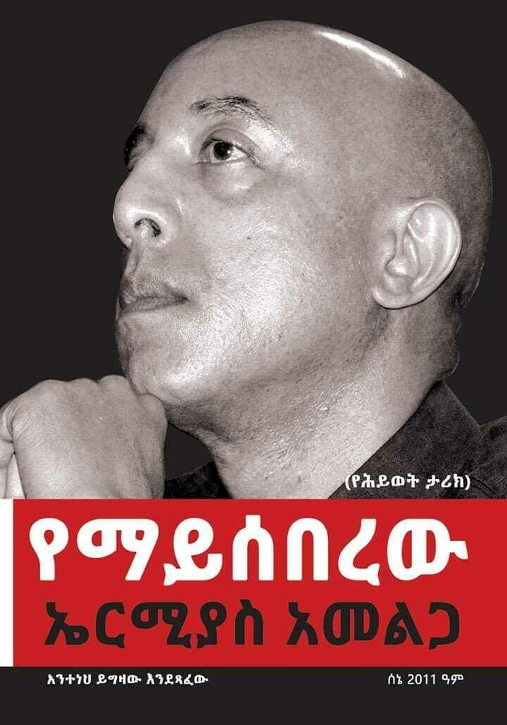 የማይሰበረው ኤርሚያስ አመልጋ የሕይወት ታሪክ by Anteneh Yigzaw Yemayseberew Ermias Amelga biography