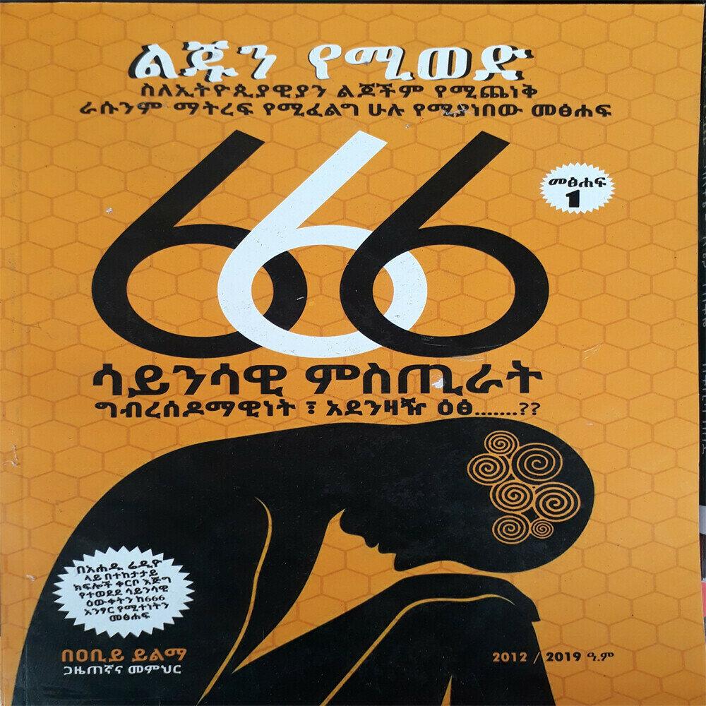666 ሳይንሳዊ ምስጢራት 666 Saynsawi Misterat l By Abiy Yilma   Ethiopian books