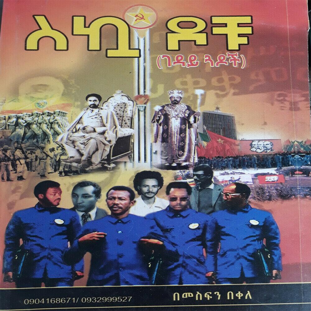 ስኳዶቹ (ገዳይ ጓዶች)Skuadochu  Geday Guadoch   By Mesfin Bekele
