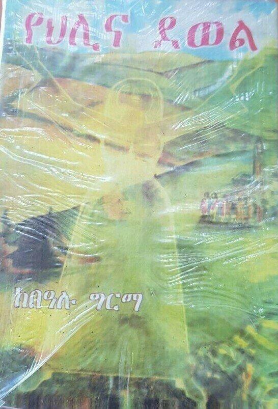 የህሊና ደውል l ከ በዓሉ ግርማ  Yehelina Dewel Written By Bealu Germa