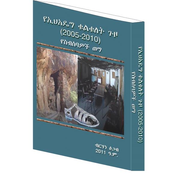 የኢህአዴግ የቁልቁለት ጉዞ፥ የስብሰባዎች ወግ (2005-2010) Ye Ehadeg Yekulkulet Guzo EPRDF Descent by Brhane Tsegab