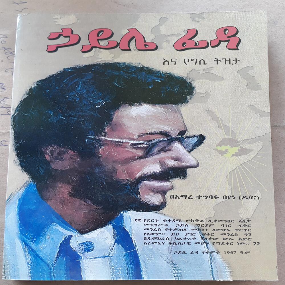 ኅይሌ ፊዳ እና የግሌ ትዝታ Haile Fida and My Own Memory   By Dr Amare Tegbaru Beyene
