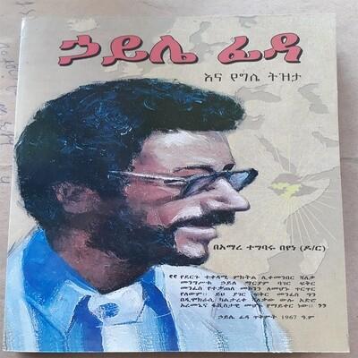 ኅይሌ ፊዳ እና የግሌ ትዝታ Haile Fida and My Memory | By Dr Amare Tegbaru Beyene