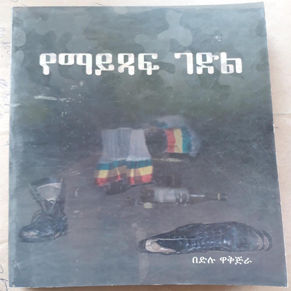 የማይጻፍ ገድል Yemaytsaf Gedil | By Bedilu Waqjira