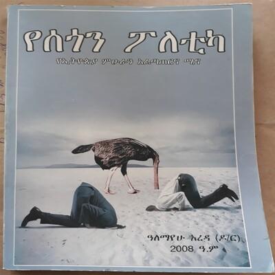 የሰጎን ፖለቲካ Yesegon Poletica | By Dr. Alemayehu Areda