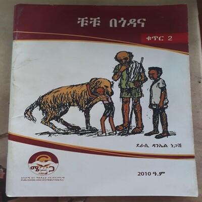 ቹቹ በጎጋና ቁጥር 2 በደራሲ ዳንኤል ነጋሽ / By Daniel Negash Chuchu Begogona no 2 Ethiopian books