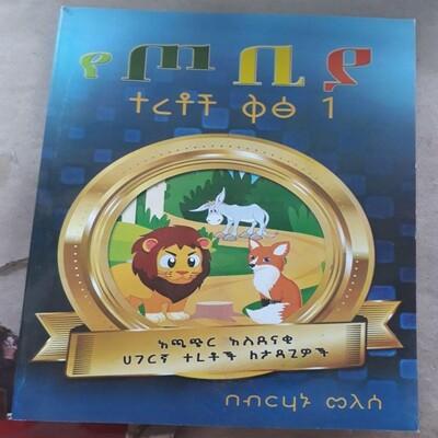 የጦቢያ ተረቶች ቅጽ 1 Tobia fairy tales Ethiopian 1