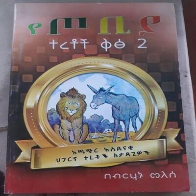 የጦቢያ ተረቶች ቅጽ 2 Tobia fairy tales Ethiopian 2