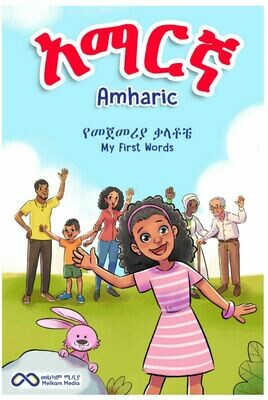 My First Amharic words የመጀመሪያ አማርኛ ቃላቶቼ