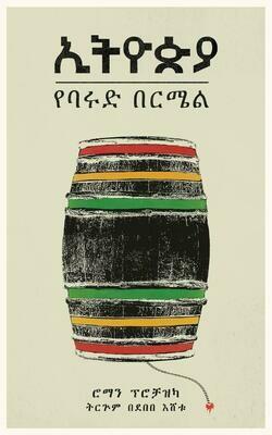 Ethiopia: The Powder Barrel ኢትዮጵያ የባርዱ በርሜል በደበበ አሸቱ