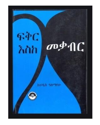 ፍቅር እስከ መቃብር ሀዲስ አለማየሁ Fiker Eske Mekaber by Hadis Alemayehu