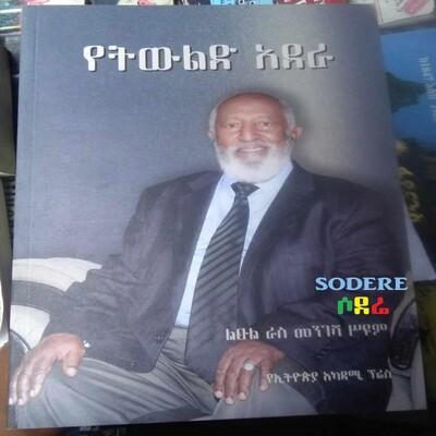 የትውልድ አደራ Yetewled Adera / By Leul Ras Mengesha Seyum